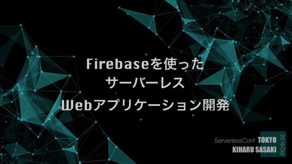 Firebase を使った Web アプリケーション開発/serverless