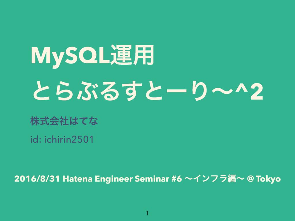 MySQL運用とらぶるすとーり〜^2 / MySQL-Troubleshooting-Story