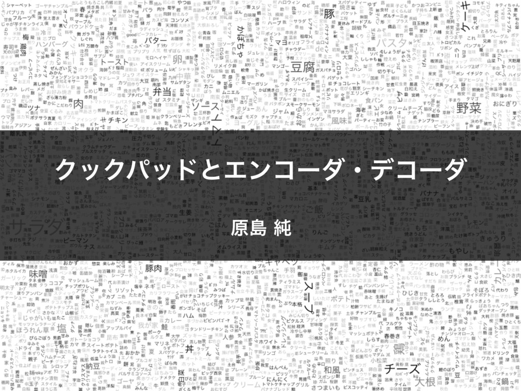 クックパッドとエンコーダ・デコーダ/cookpad-and-encoder-decoder