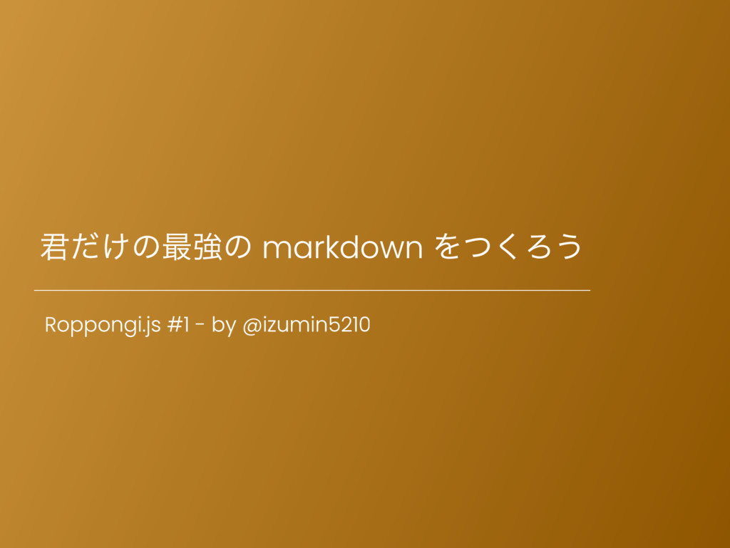 君だけの最強の markdown をつくろう / Create your strongest markdown syntax