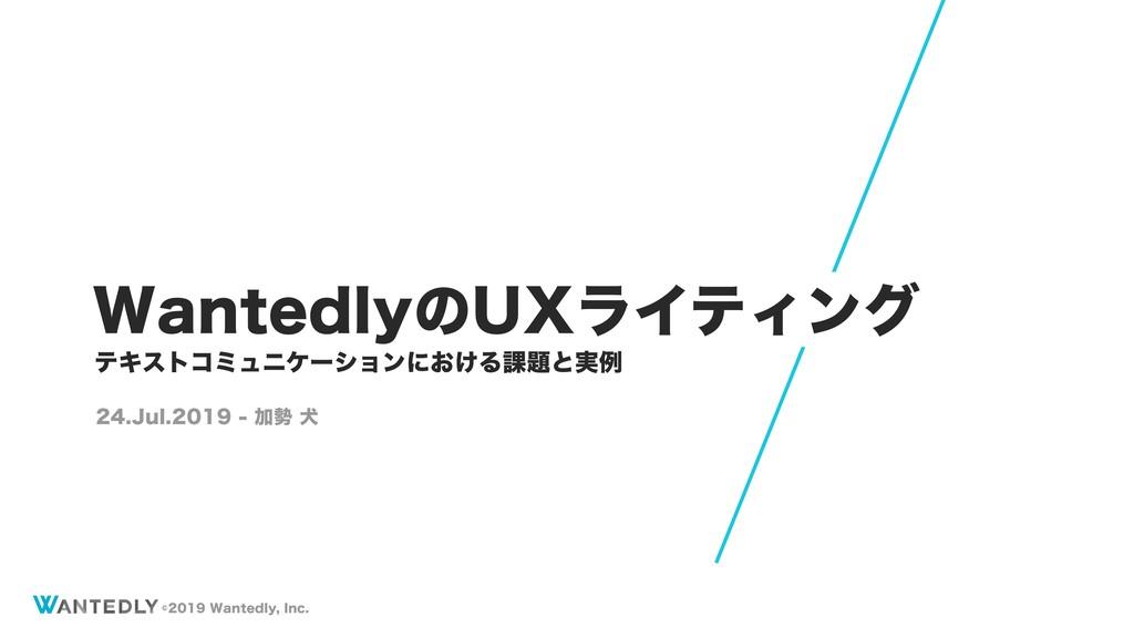 WantedlyのUXライティング〜課題と実例〜 / UX Writing at Wantedly