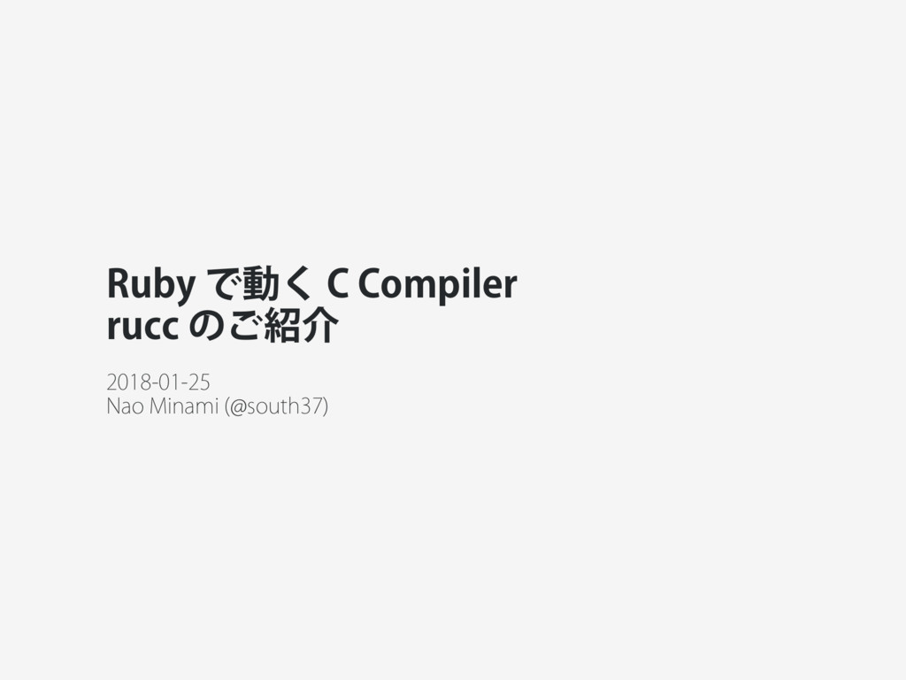 C Compiler written in Ruby
