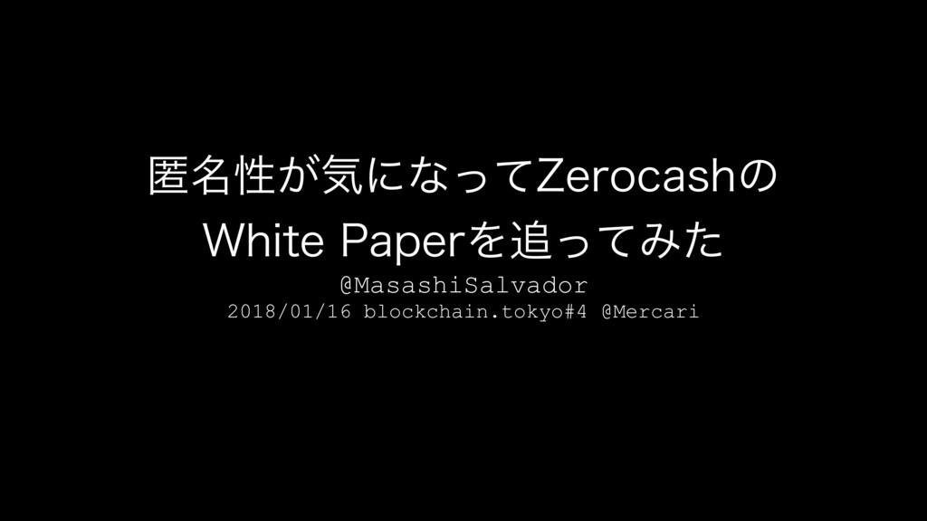 匿名性が気になってZerocashの  White Paperを追ってみた #blockchaintokyo