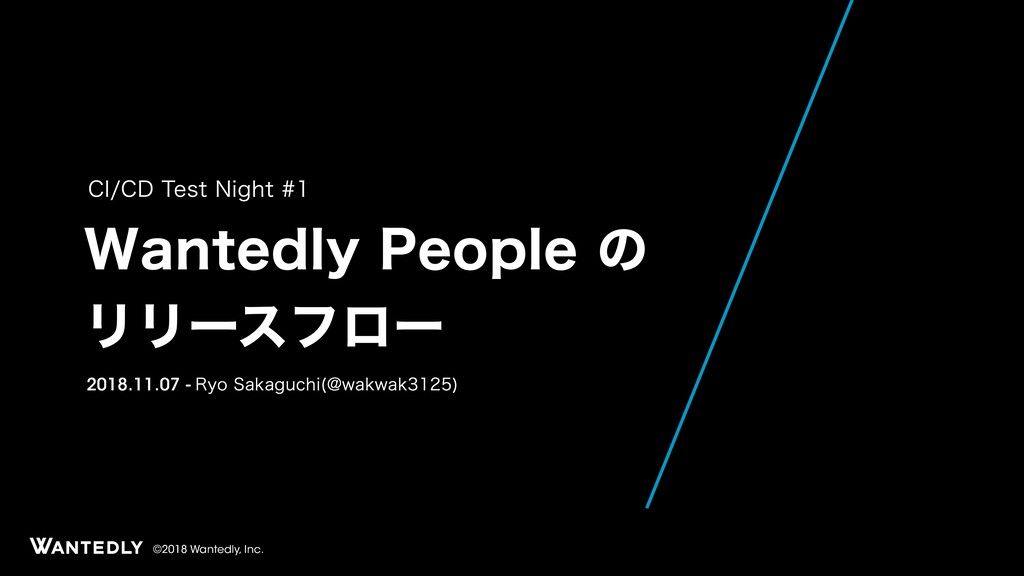 Wantedly Peopleのリリースフロー