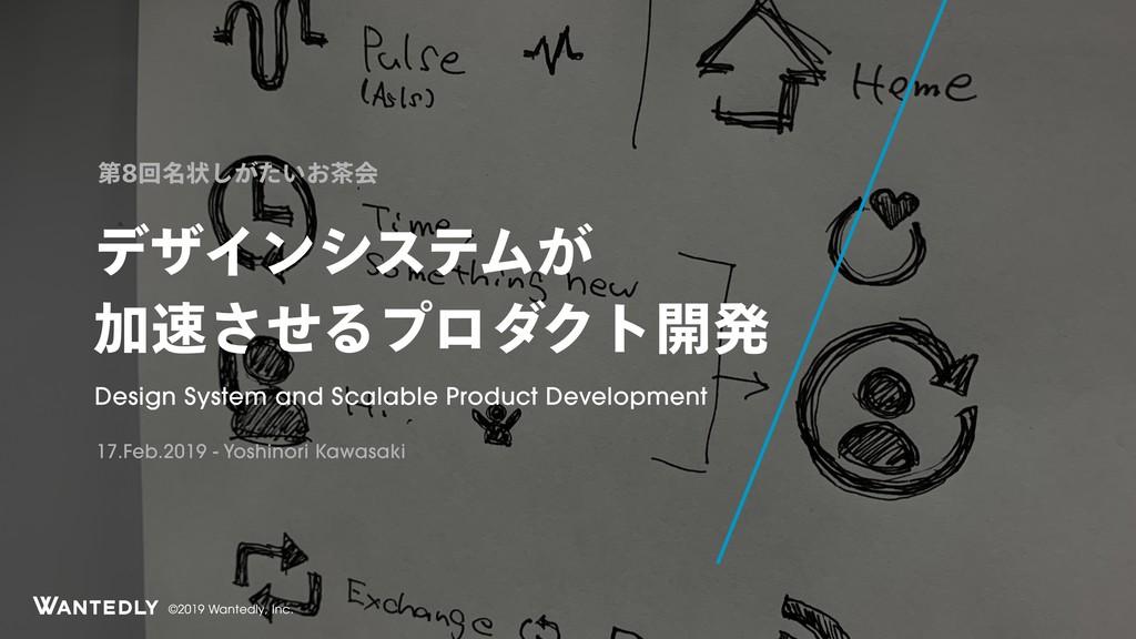 デザインシステムが加速させるプロダクト開発 / Design System and Scalable Product Development