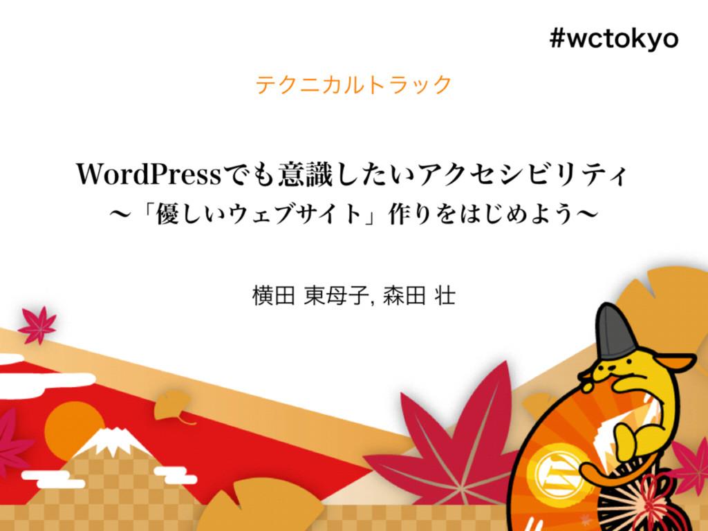 WordCamp Tokyo 2016 「WordPressでも意識したいアクセシビリティ 〜「優しいウェブサイト」作りをはじめよう〜」