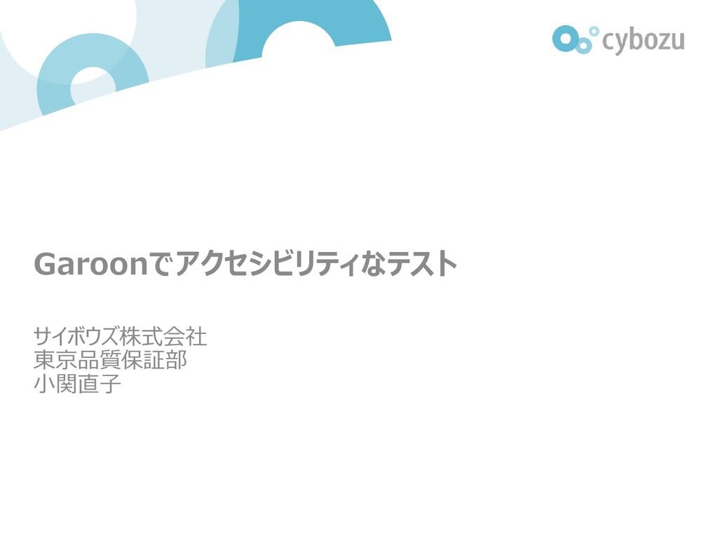 Slide Top: Garoonでアクセシビリティなテスト