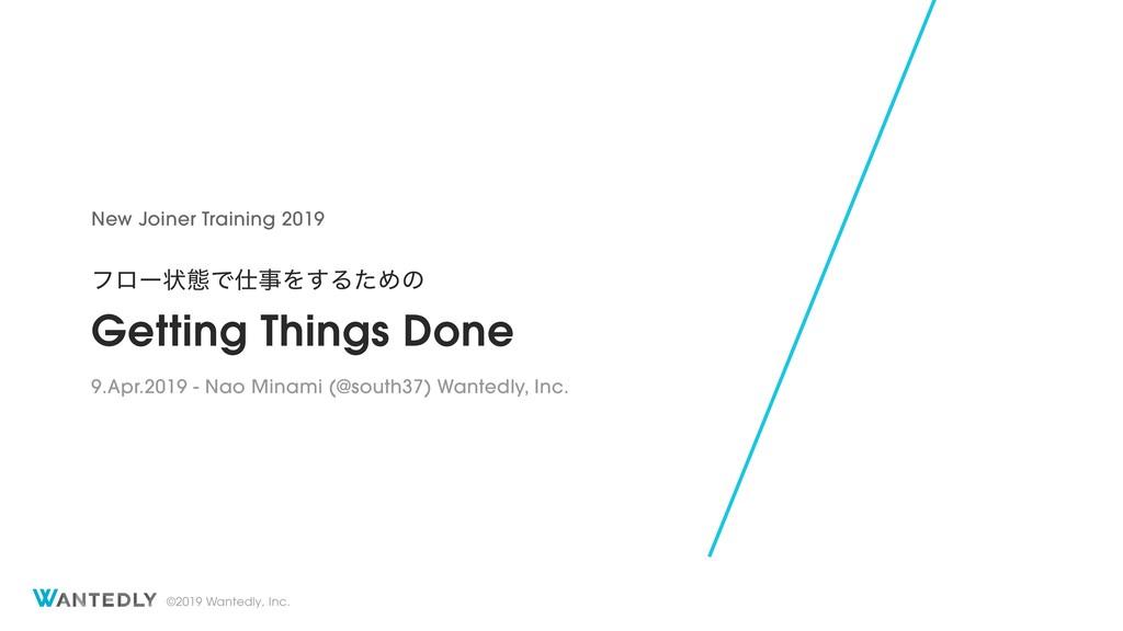 フロー状態で仕事をするための Getting Things Done / The Art of Flow - Getting Things Done