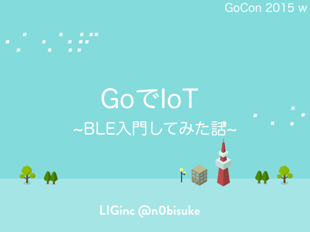 GoでIoT ~BLE入門してみた話~ (Go Conference 2015 Winter LT #GoCon :5分)