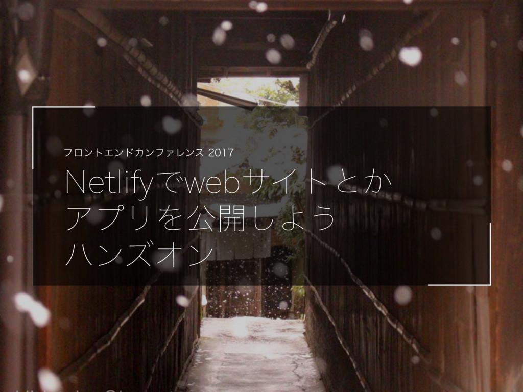 [フロントエンドカンファレンス 2017]Netlifyハンズオン