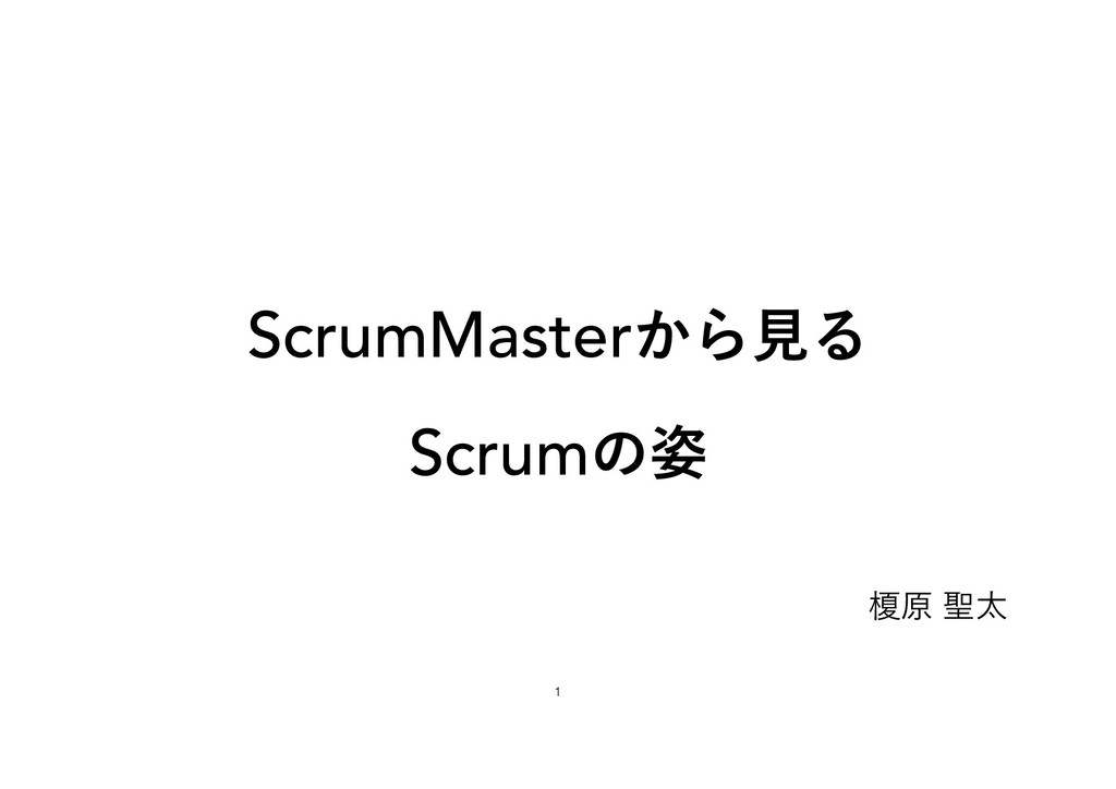 Slide Top: ScrumMasterから見るScrumの姿