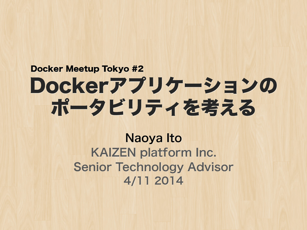 Dockerアプリケーションのポータビリティを考える #dockerjp