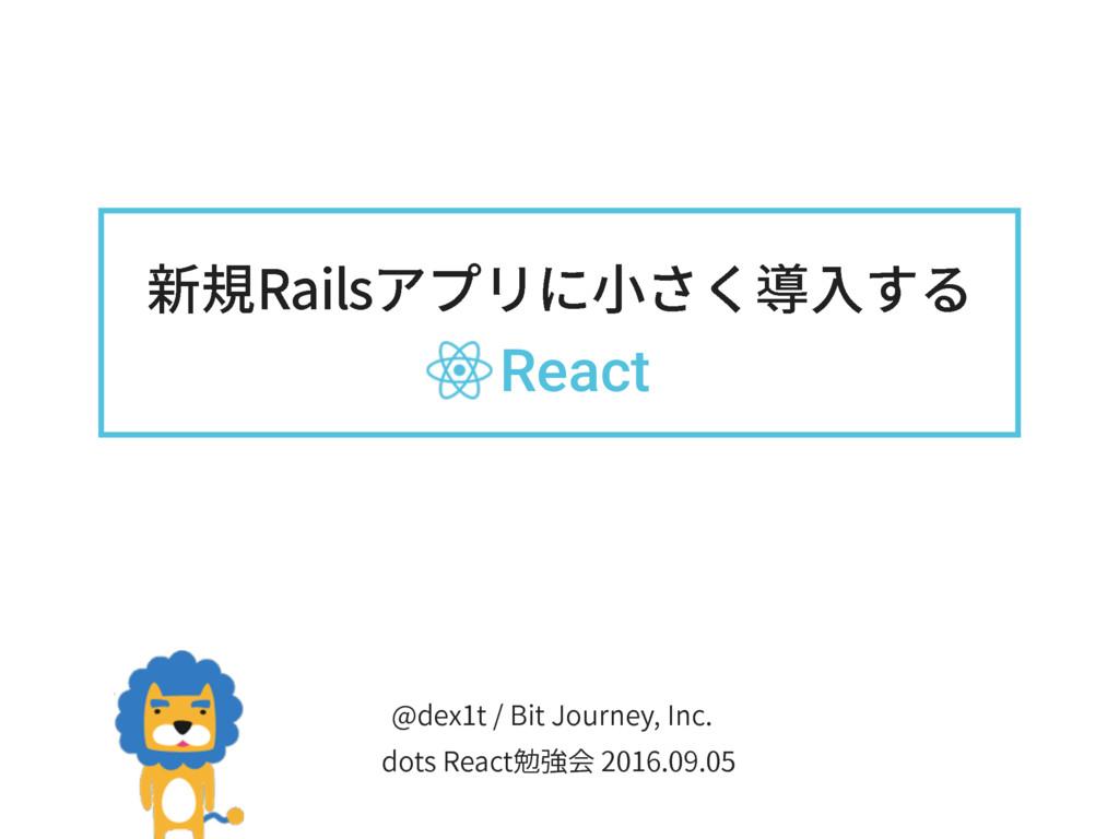 新規Railsアプリに小さく導入するReact