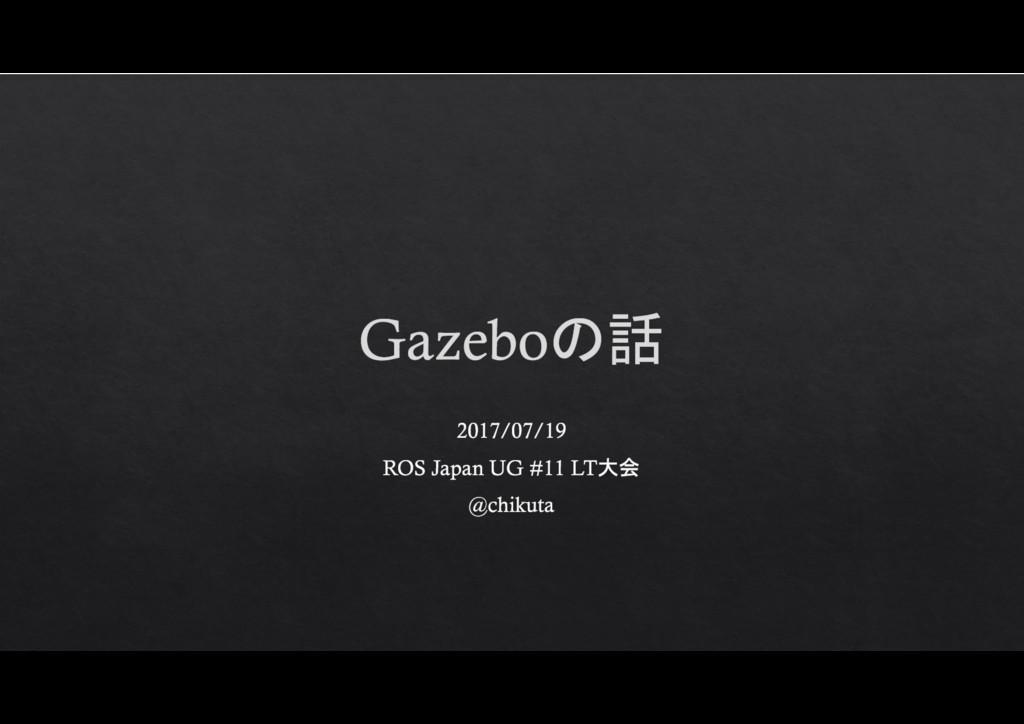 Gazeboの怖い話