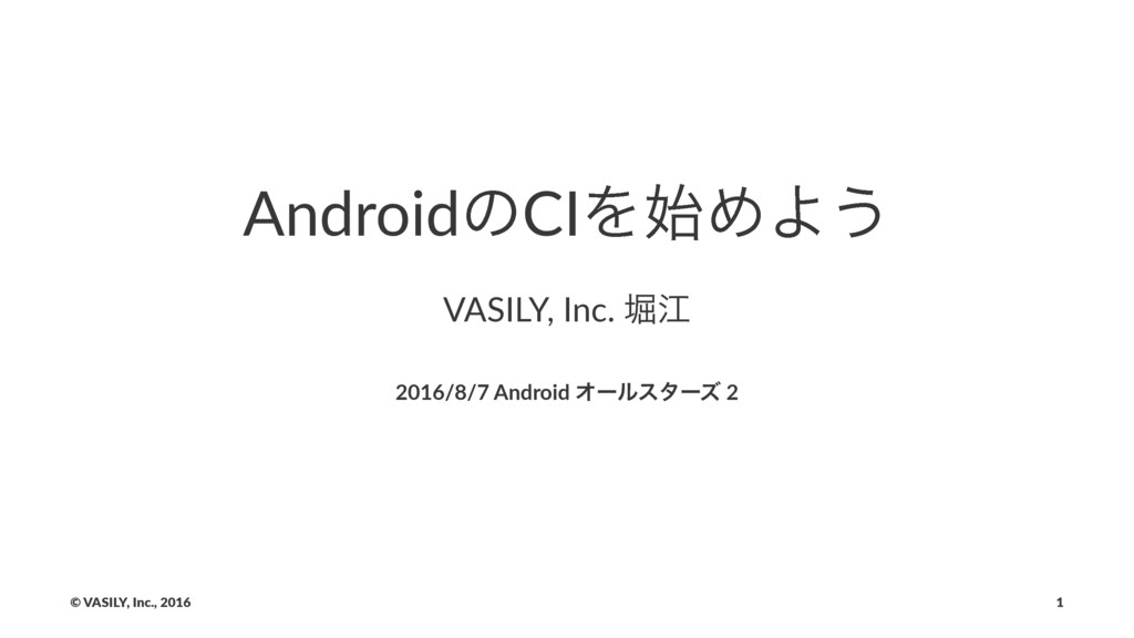 AndroidのCIを始めよう