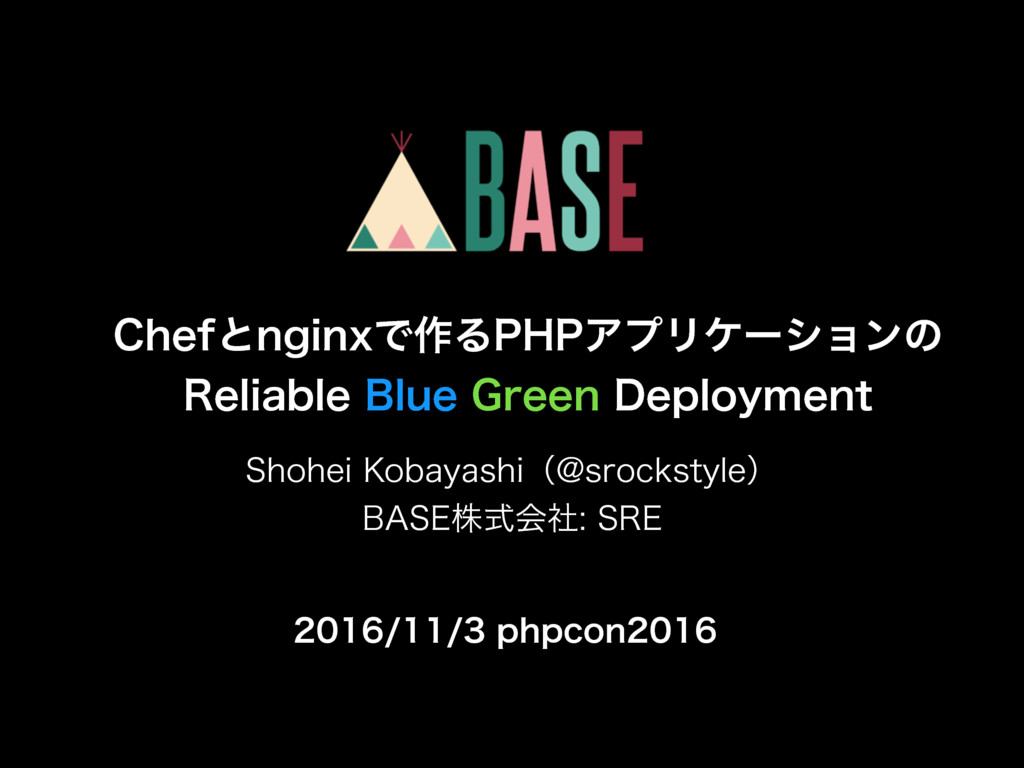 Chefとnginxで作るPHPアプリケーションのReliable Blue Green Deployment