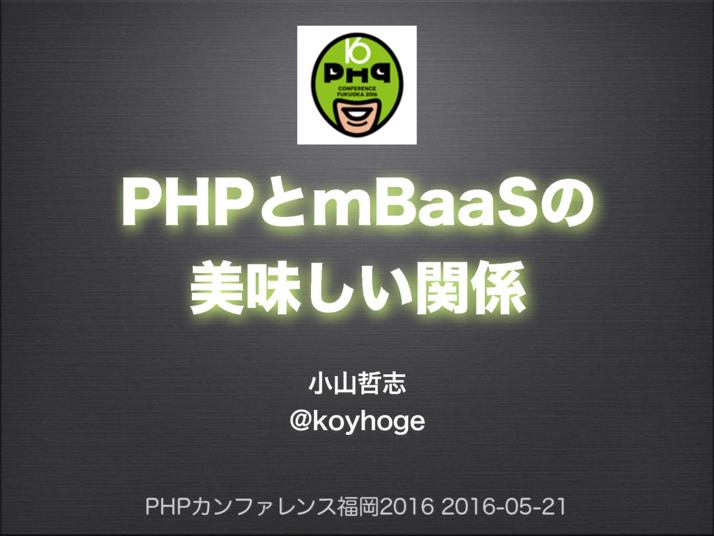PHPとmBaaSの美味しい関係