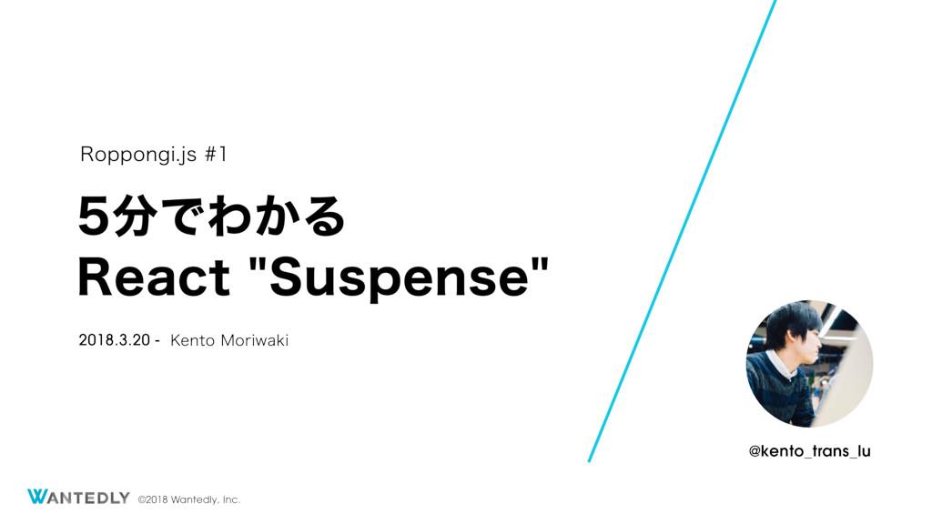 """5分でわかる React """"Suspense"""""""