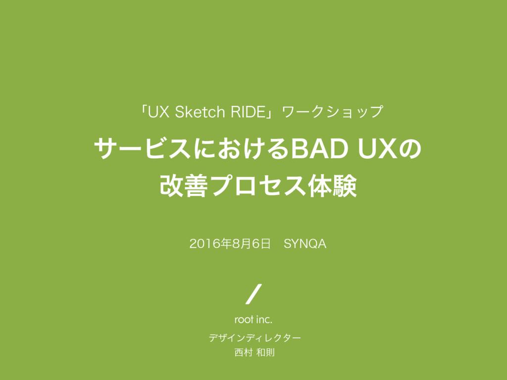 サービスにおけるBAD UXの 改善プロセス体験 for UX Sketch RIDE