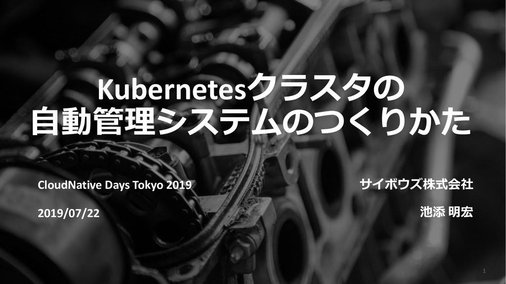 Slide Top: Kubernetesクラスタの自動管理システムのつくりかた