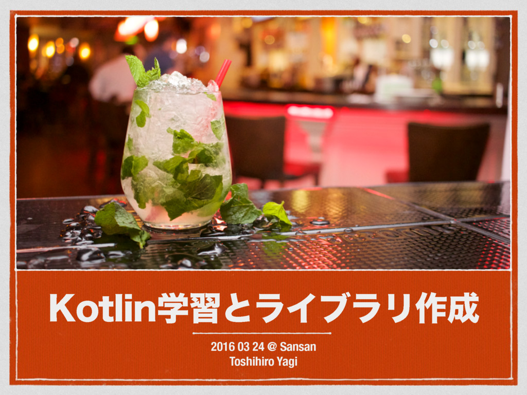 Kotlin学習とライブラリ作成