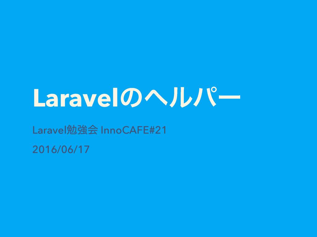 Laravelのヘルパー