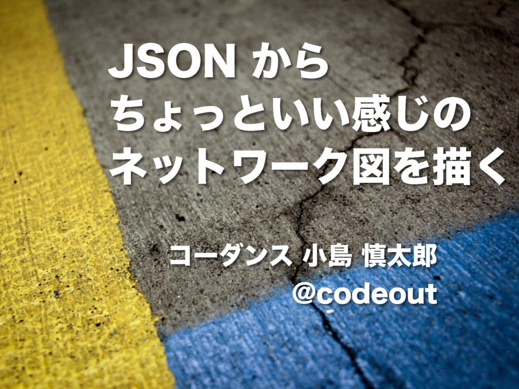 JSON からちょっといい感じのネットワーク図を描く
