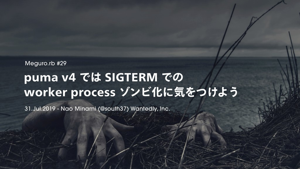 puma v4 では SIGTERM での worker process ゾンビ化に気をつけよう / Be aware of  zombie processes in puma v4