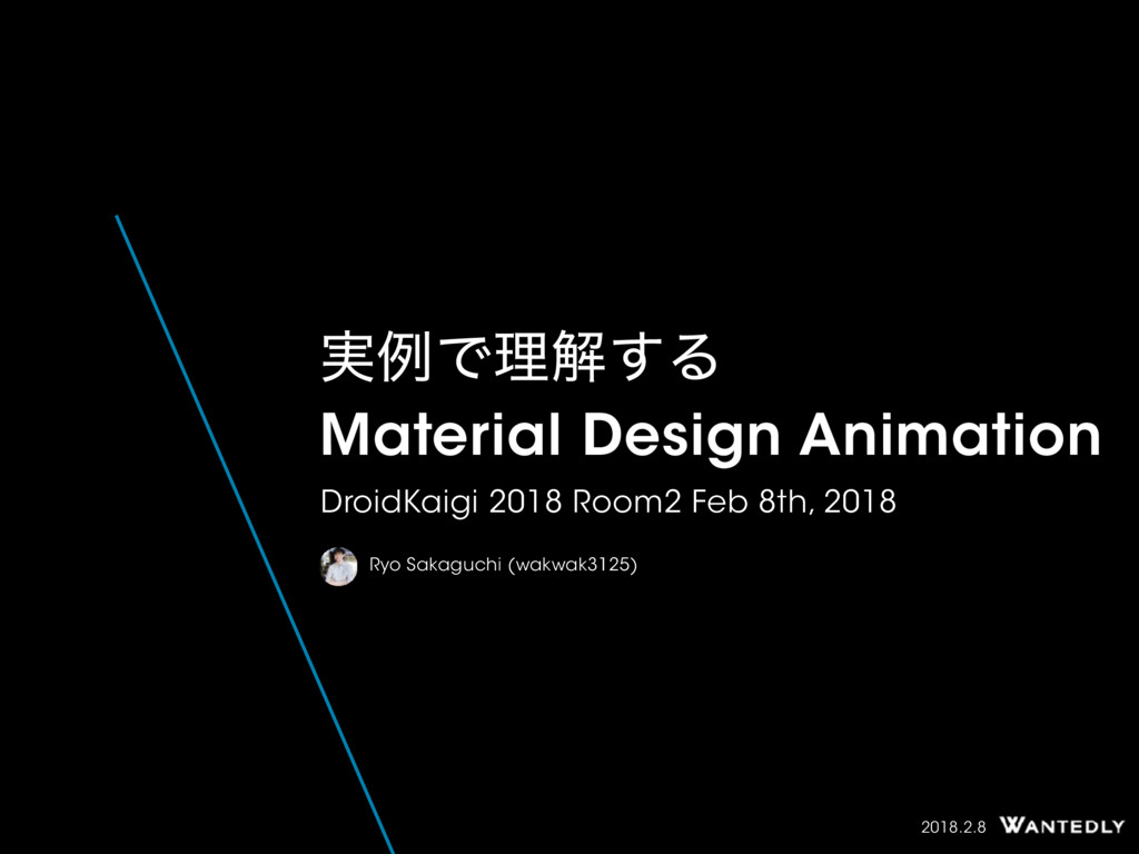 実例で理解する Material Design Animation