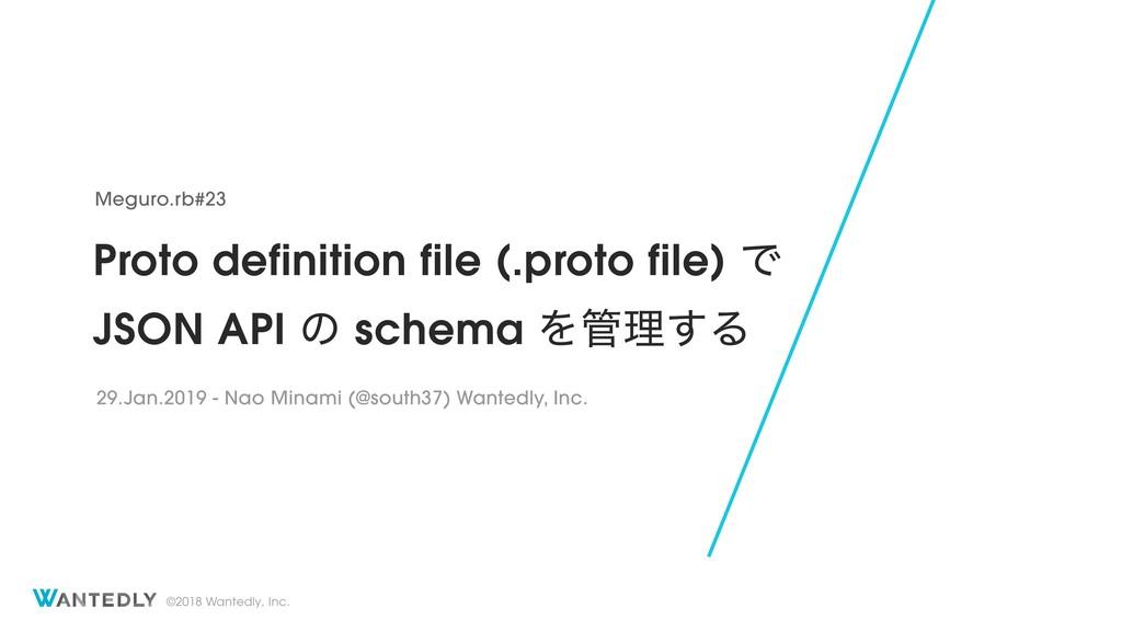 Proto definition file (.proto file) で JSON API の schema を管理する