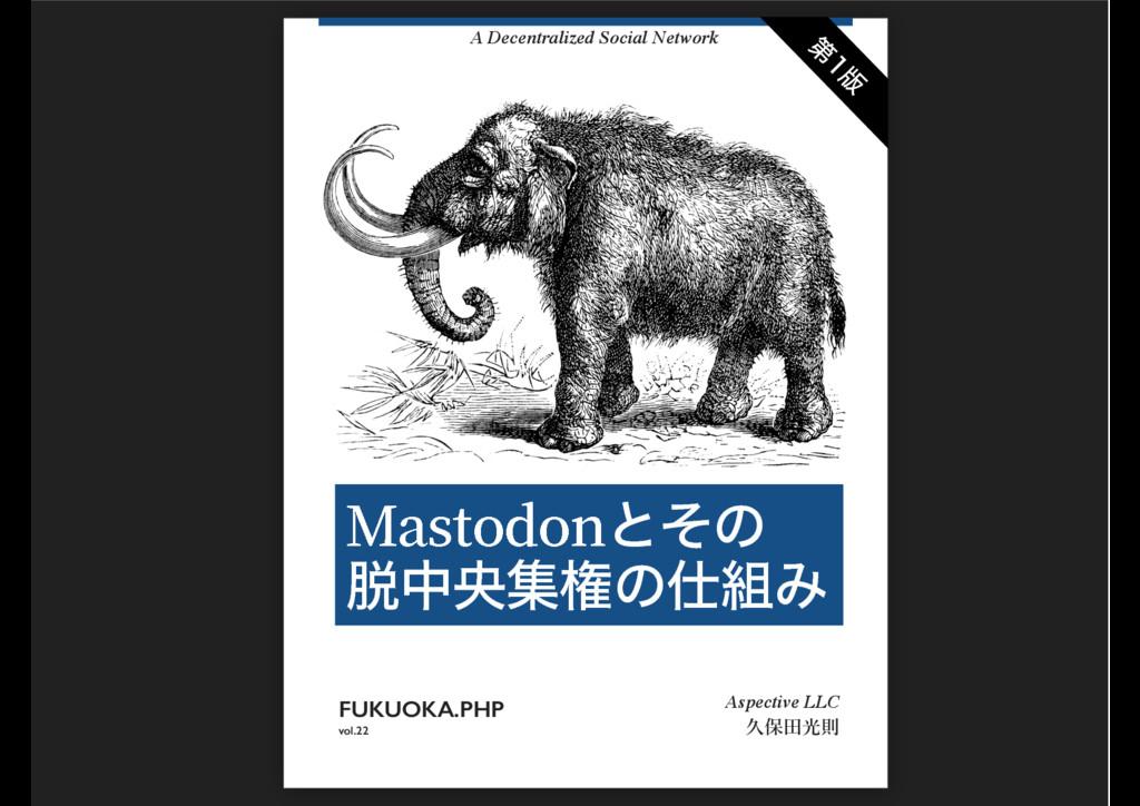 Mastodonとその脱中央集権の仕組み