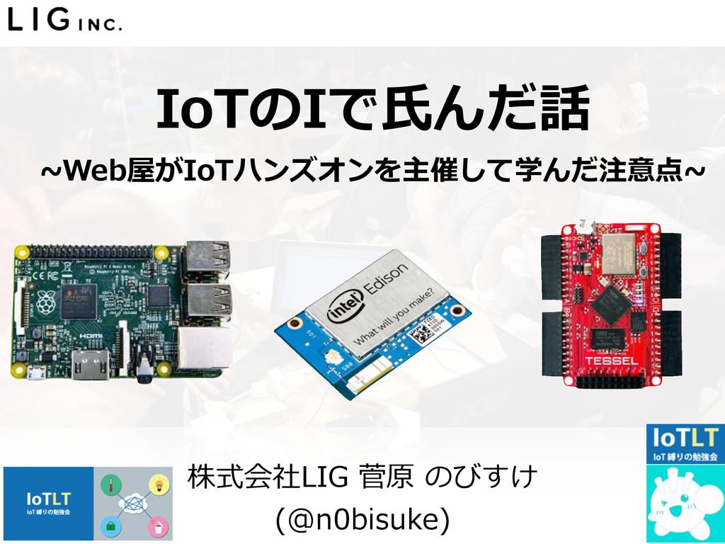 IoTのIで氏んだ話 (第5回 #iotlt : 5分)