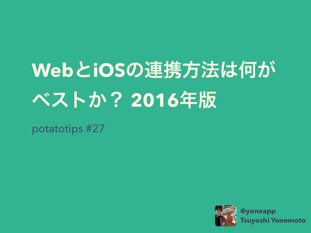 WebとiOSの連携方法は何がベストか? 2016年版 #potatotips 27