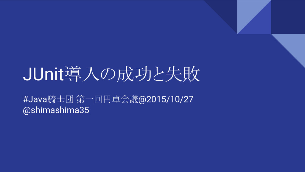 JUnit導入の成功と失敗.pdf