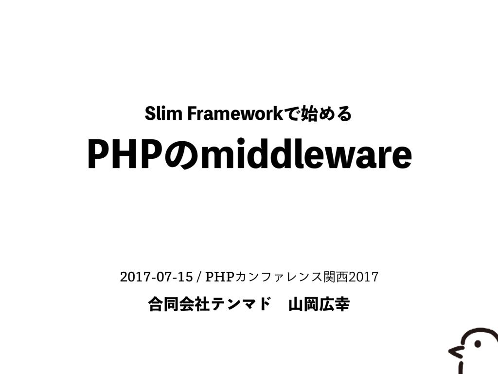 Slim Frameworkで始めるPHPのmiddleware
