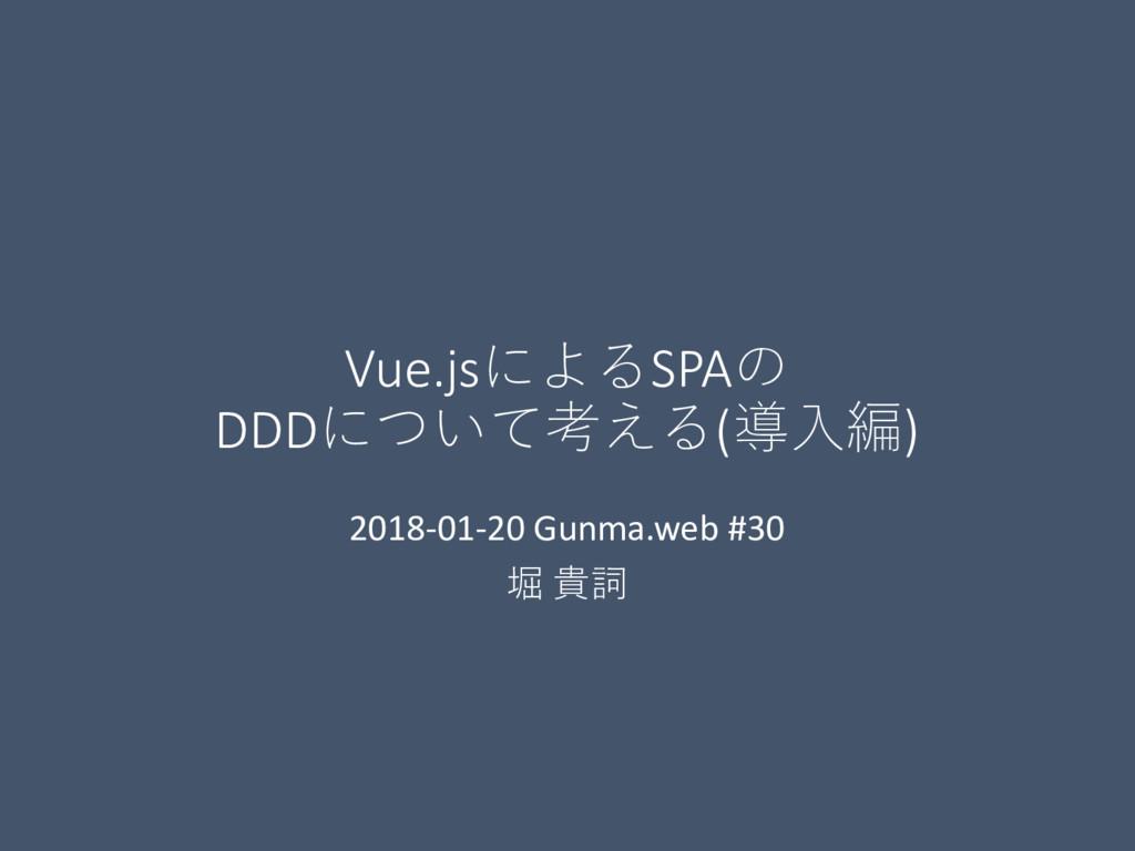 Vue.jsによるSPAのDDDについて考える(導入編)