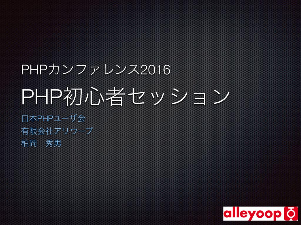 PHPカンファレンス2016 初心者セッション