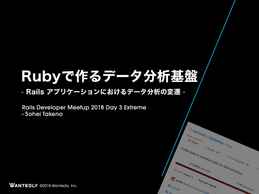 Ruby で作るデータ分析基盤