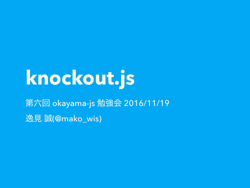 knockout.jsの紹介(第六回 okayama-js 勉強会)