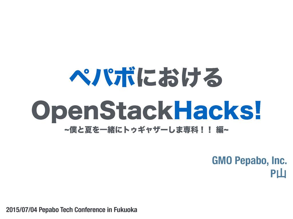 ペパボにおけるOpenStackHacks!