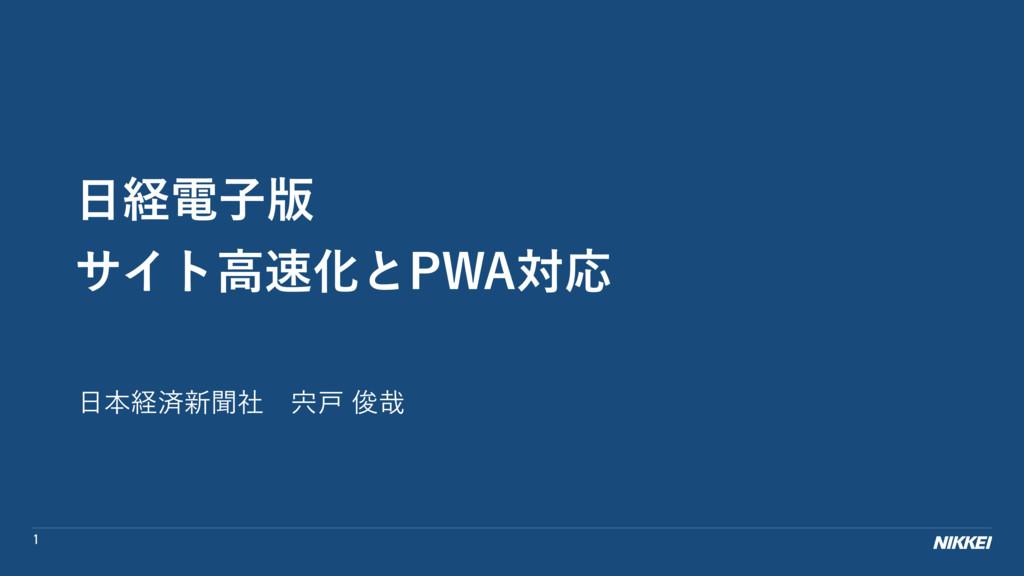 日経電子版 サイト高速化とPWA対応