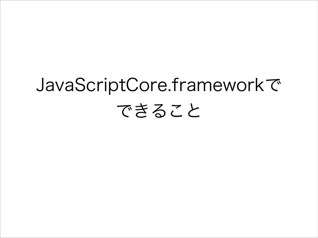JavaScriptCore.frameworkでできること