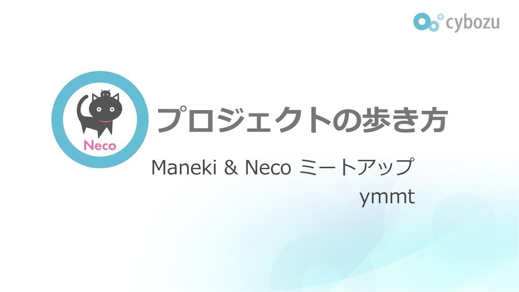 Slide Top: Neco プロジェクトの歩き方