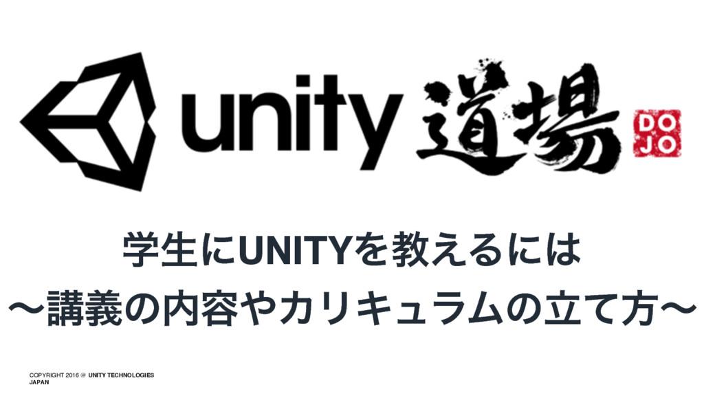 【1/23Unity道場】Unityを使ったプログラミング教育事例