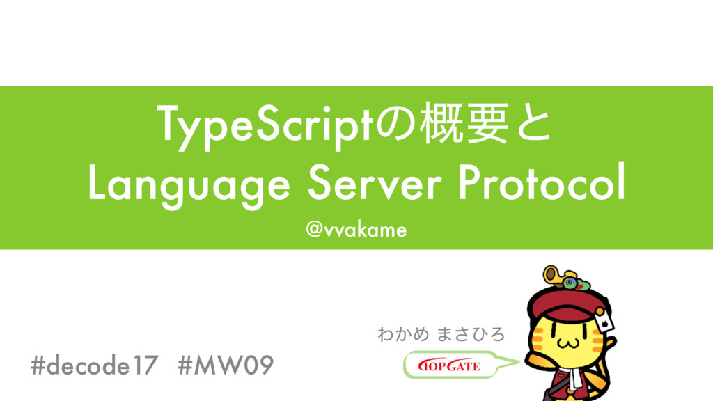 TypeScriptの概要とLanguage Server Protocol / About TypeScript & Language Server Protocol