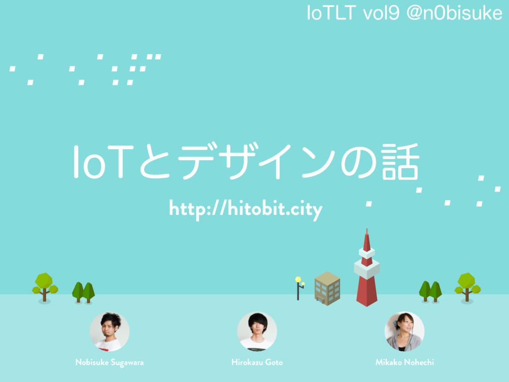 IoTとデザインの話 (第9回 #iotlt :5分)