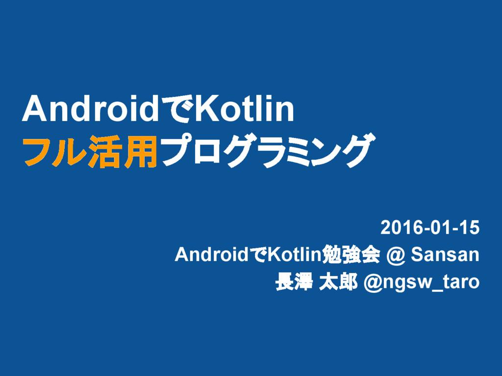 AndroidでKotlinフル活用プログラミング #Kotlin_Sansan