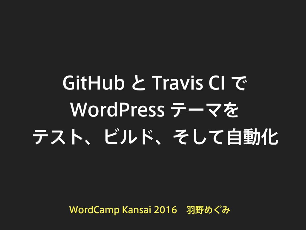 GitHub と Travis CI で WordPress テーマをテスト、ビルド、そして自動化