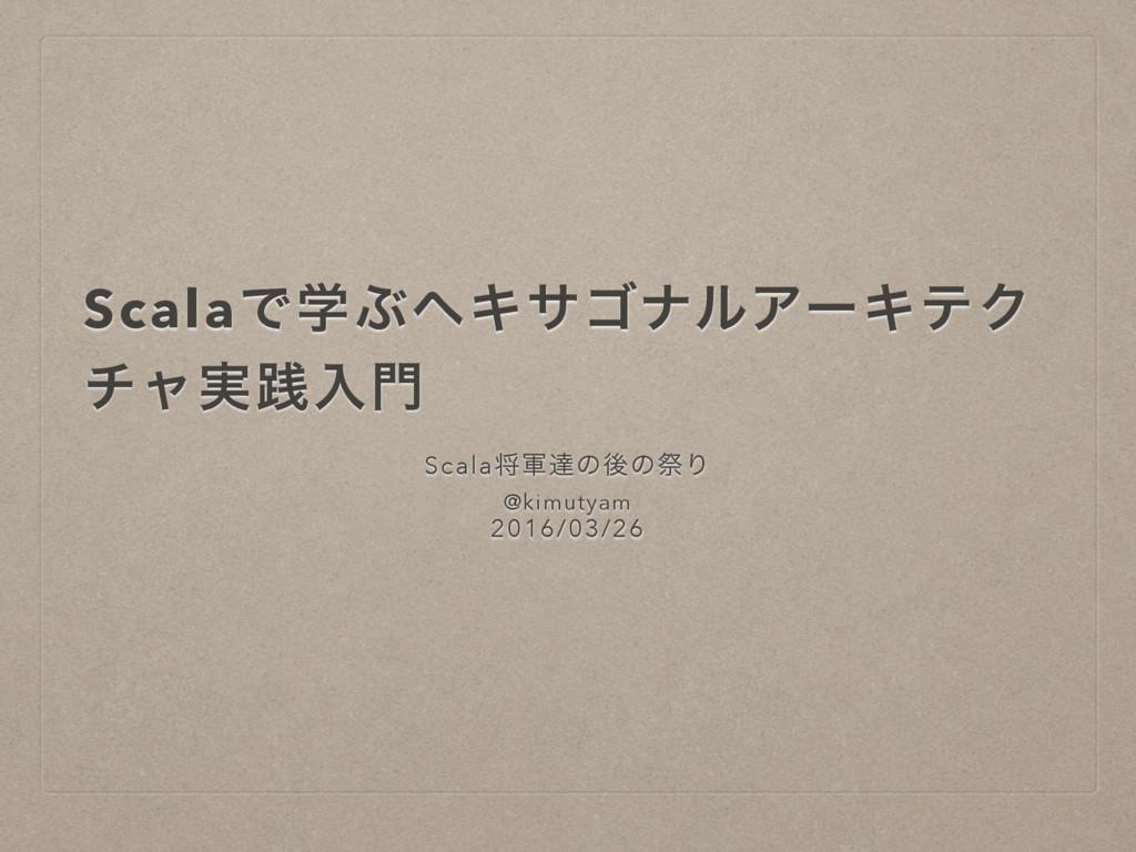 Scalaで学ぶヘキサゴナルアーキテクチャ実践入門
