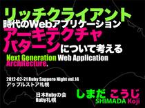 Next Generation Web Application Architecture